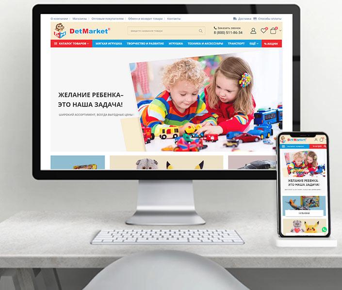 DetMarket-Интернет магазин игрушек