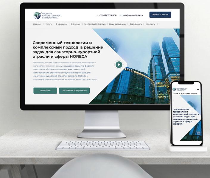 Институт качества сервиса и консалтинга
